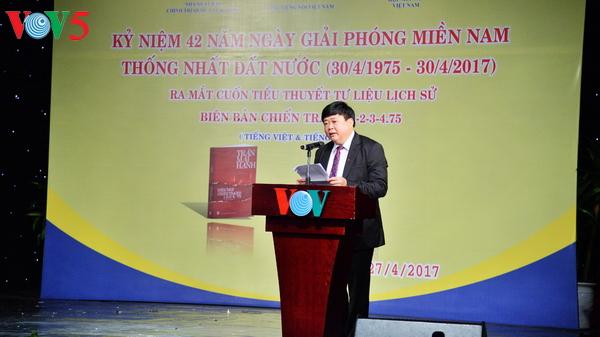 """VOV mengadakan acara peringatan ultah ke-42 pembebasan Vietnam Selatan, penyatuan Tanah Air dan peluncuran buku """"Notulen Peperangan 1-2-3-4.75"""""""