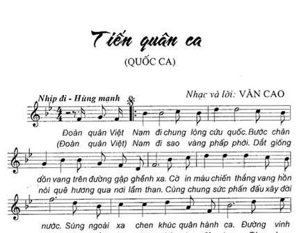 ベトナムの国歌とそれに順ずる曲