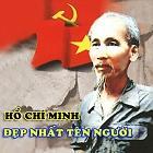 Хо Ши Мин - самое красивое имя