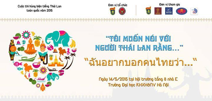 """การประกวดสุนทรพจน์ภาษาไทยประจำปี 2015 รอบชิงชนะเลิศ """"ฉันอยากบอกคนไทยว่า..."""""""