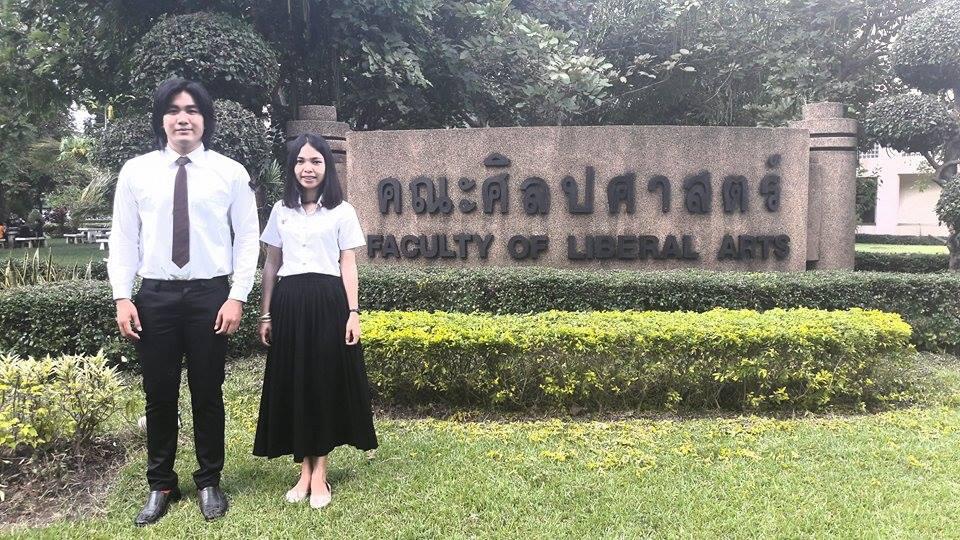 หลักสูตรภาษาเวียดนามและการสื่อสาร คณะศิลปศาสตร์  มหาวิทยาลัยอุบลราชธานี