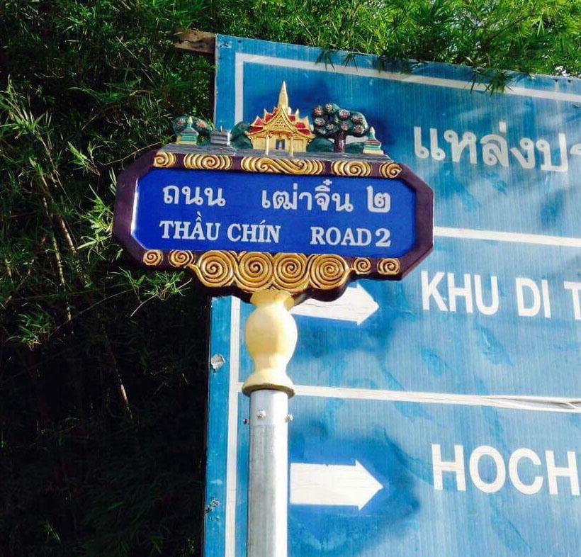 เปิดถนนเฒ่าจิ๋นในประเทศไทย