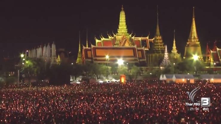 ภาพที่งดงาม ณ สนามหลวง ชาวไทยร่วมร้อง