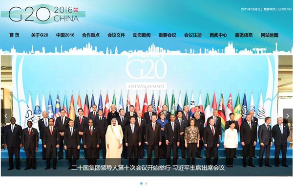 саммит g20 в китае 2016 общее фото